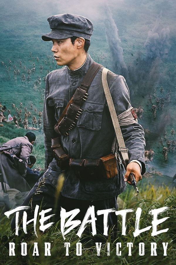 The Battle - Roar to Victory